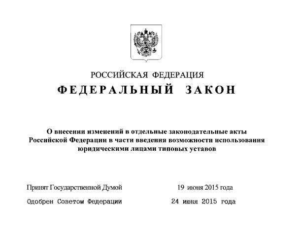 Типовой устав для регистрации ооо регистрация ип в алтайском крае