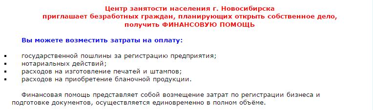 Как открыть ООО бесплатно  Официальный сайт центра занятости населения города Новосибирска